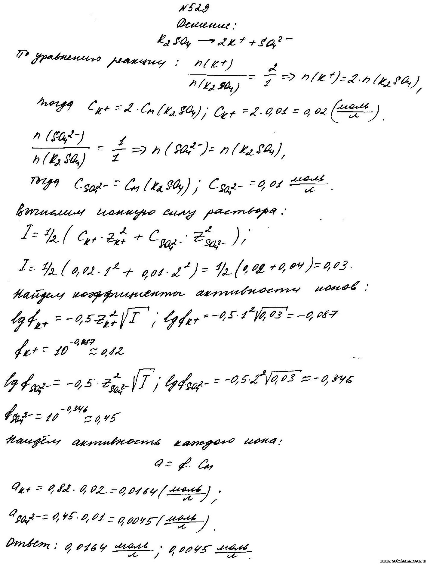 гдз по химии глинко н